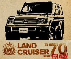 Toyota Japan Celebrates the History of the Land Cruiser