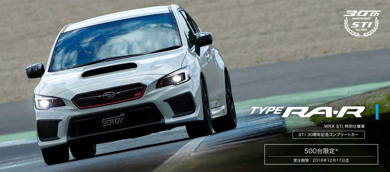 Subaru WRX STI Type RA-R: Type RAWR!